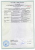 Приложение к сертификату соответствия на потолок Bajkal Armstrong