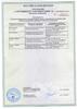 Приложение к сертификату соответствия на потолок Oasis Armstrong